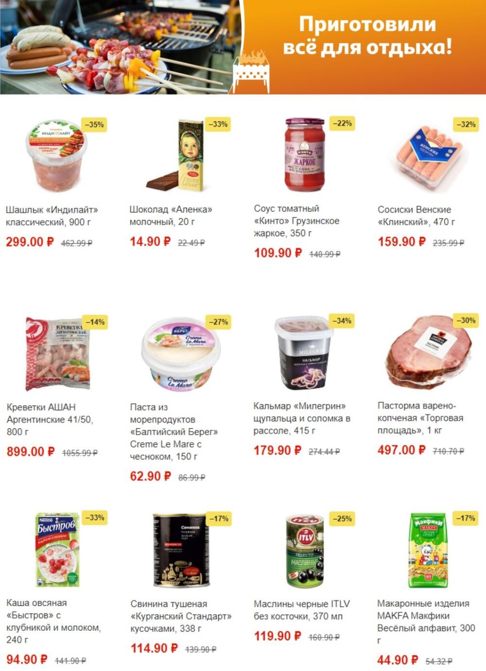 Новый каталог акций в Ашане г. Химки