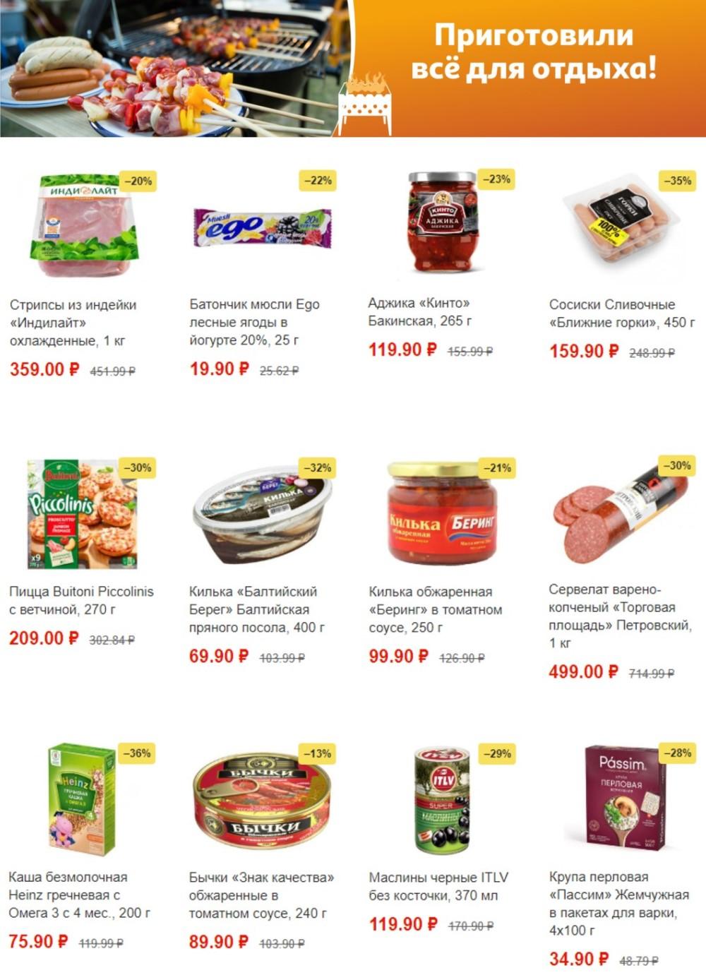 Новый каталог акций в Ашане г. Мытищи