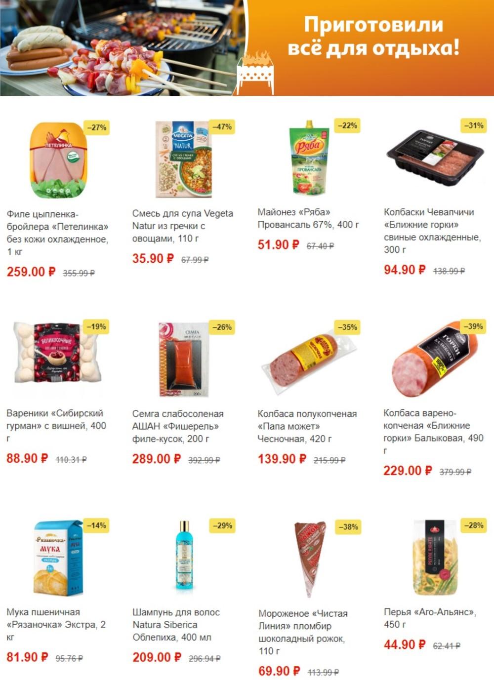 Новый каталог акций в Ашан Сити г. Москва