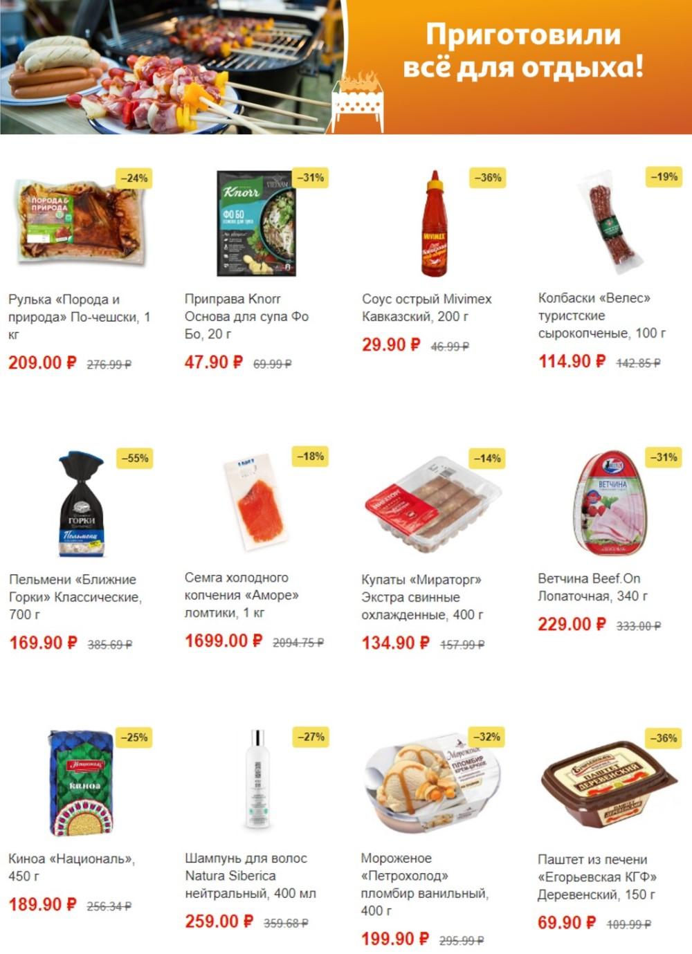 Новый каталог акций в АТАК г. Тверь