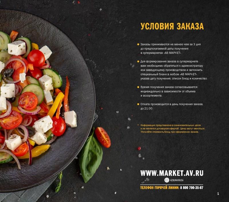 Новый каталог акций в АВ Маркете г. Москва