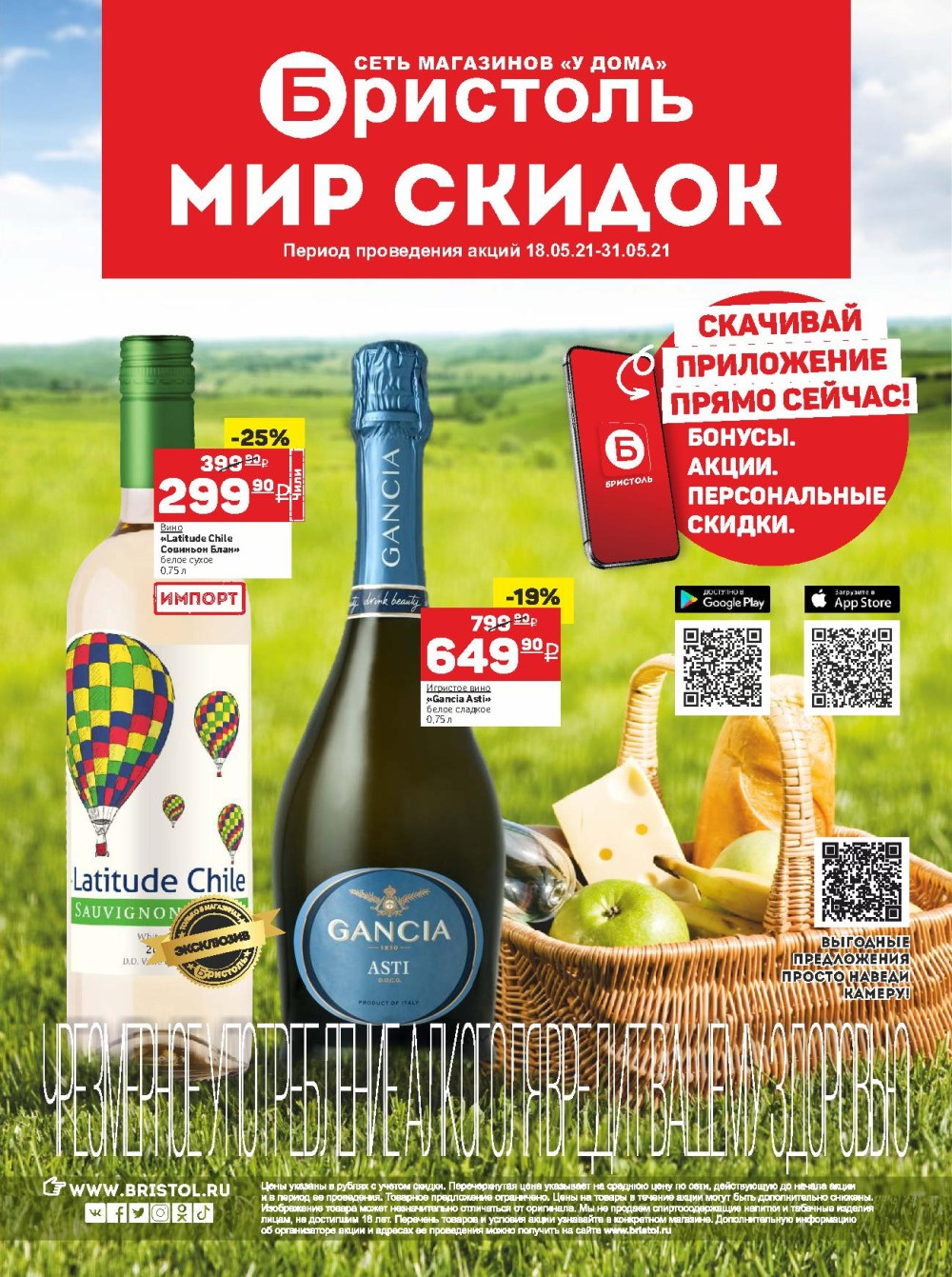 Новый каталог акций в Бристоль г. Москва