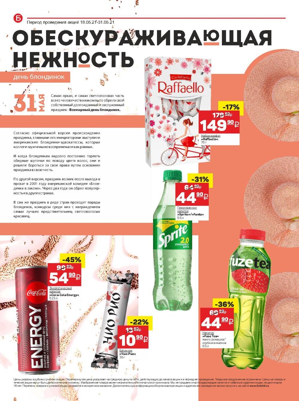 Новый каталог акций в Бристоль г. Пушкино