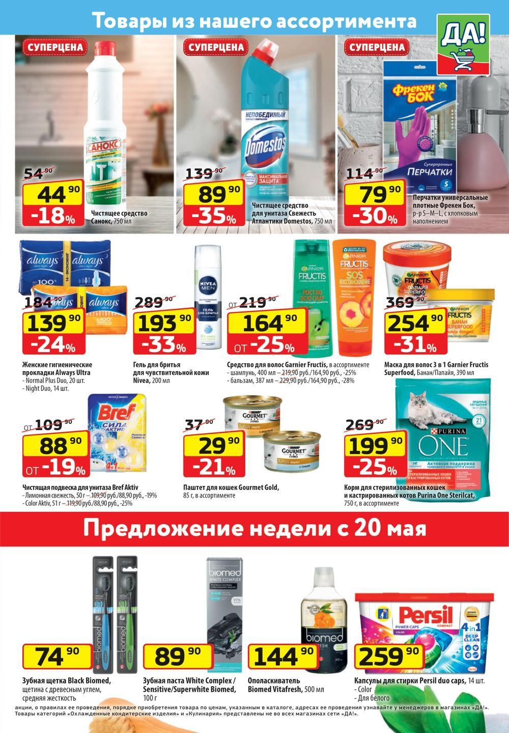 Новый каталог акций в Да! г. Воскресенск