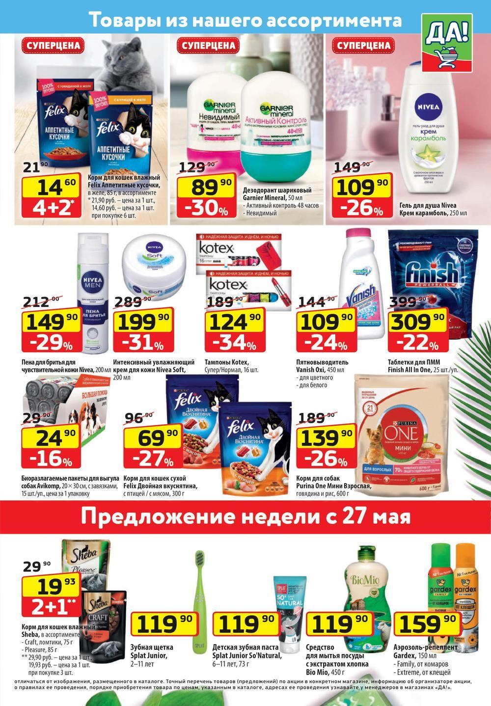 Новый каталог акций в Да! г. Москва
