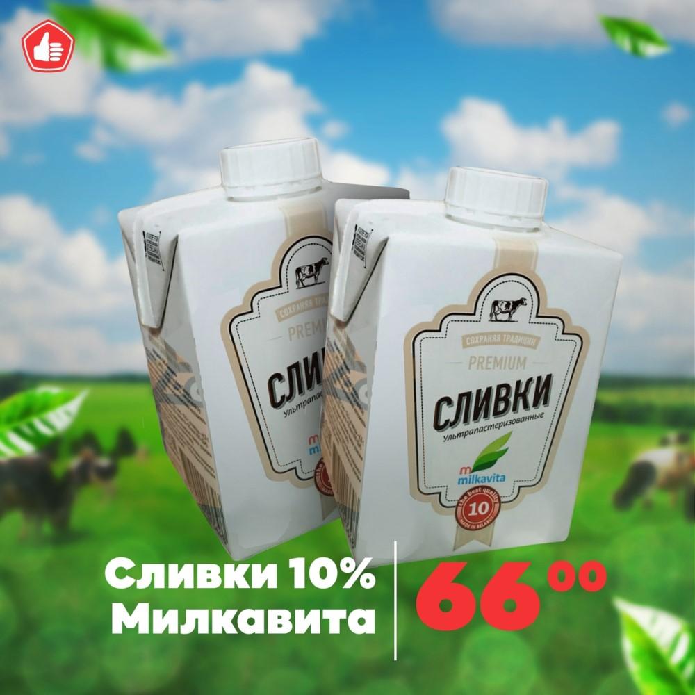 Новый каталог акций в Доброцене г. Симферополь