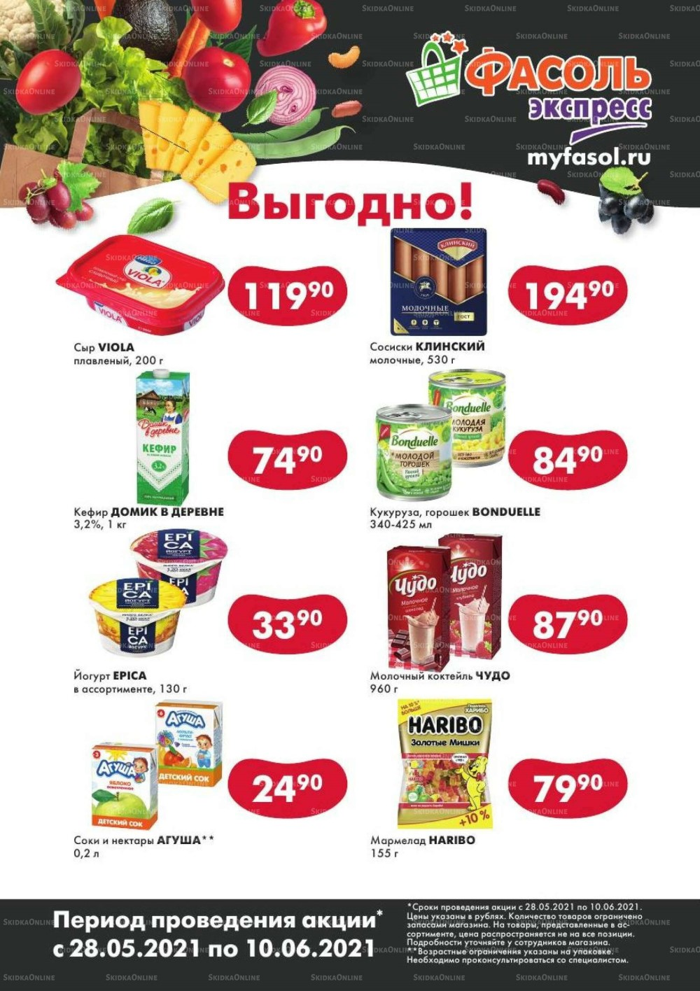 Новый каталог акций в Фасоли г. Москва