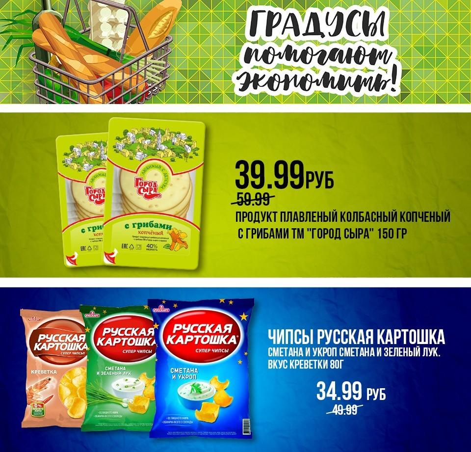 Новый каталог акций в Градусы г. Новгород