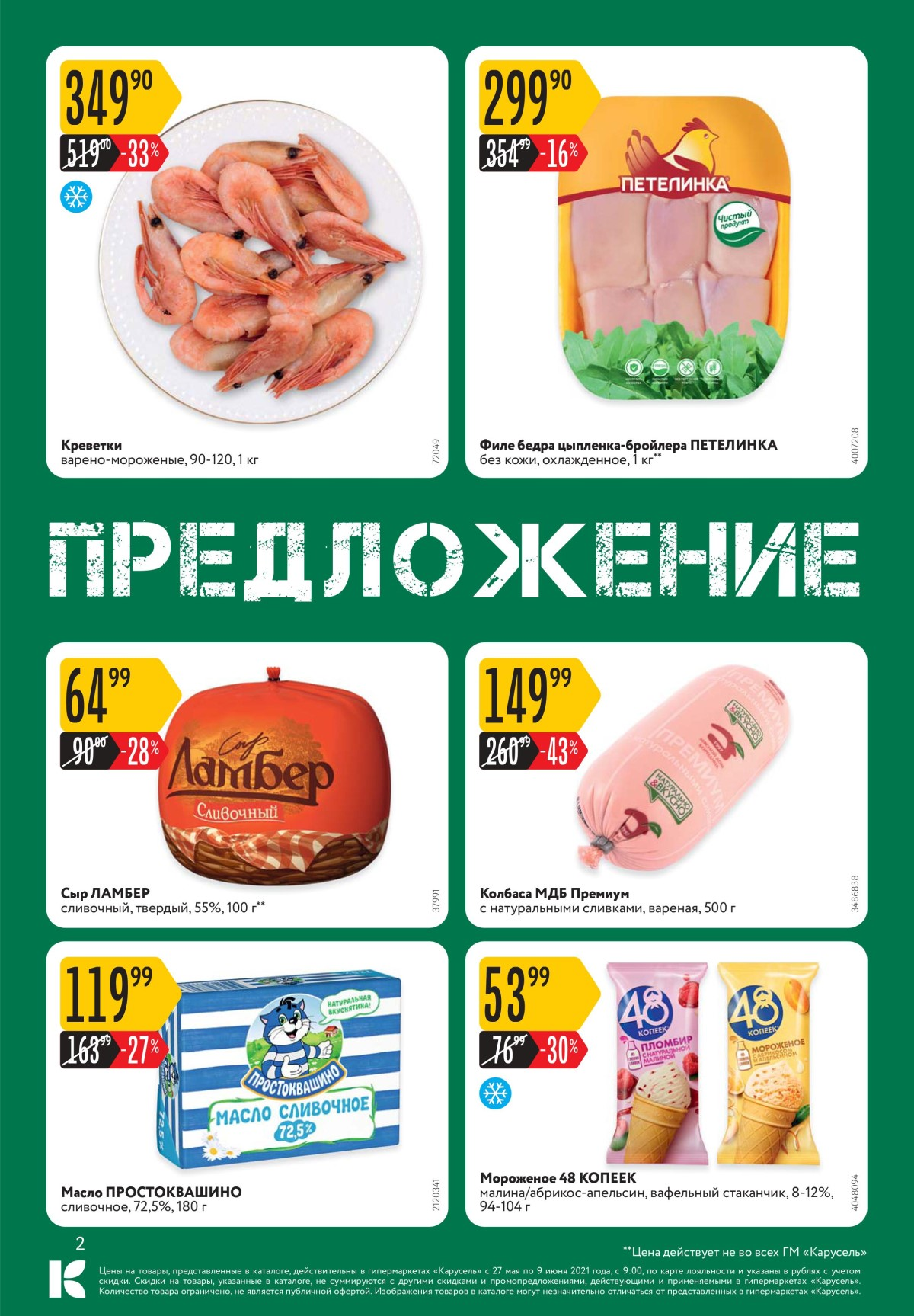 Новый каталог акций в Карусели г. Москва