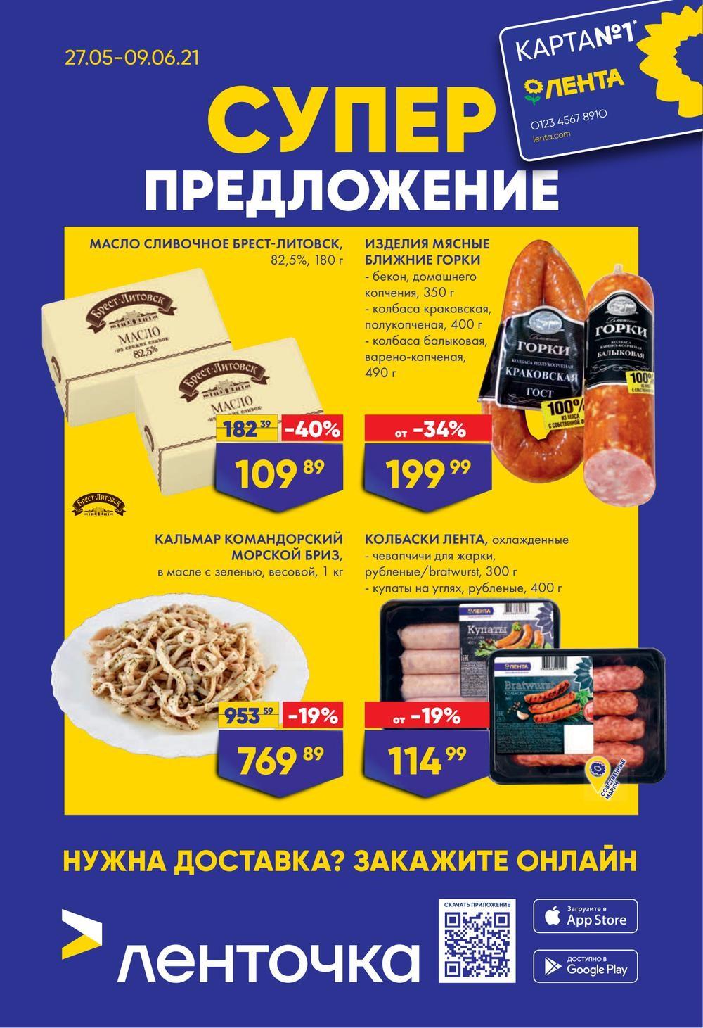 Свежие акции и скидки в Ленте г. Москва