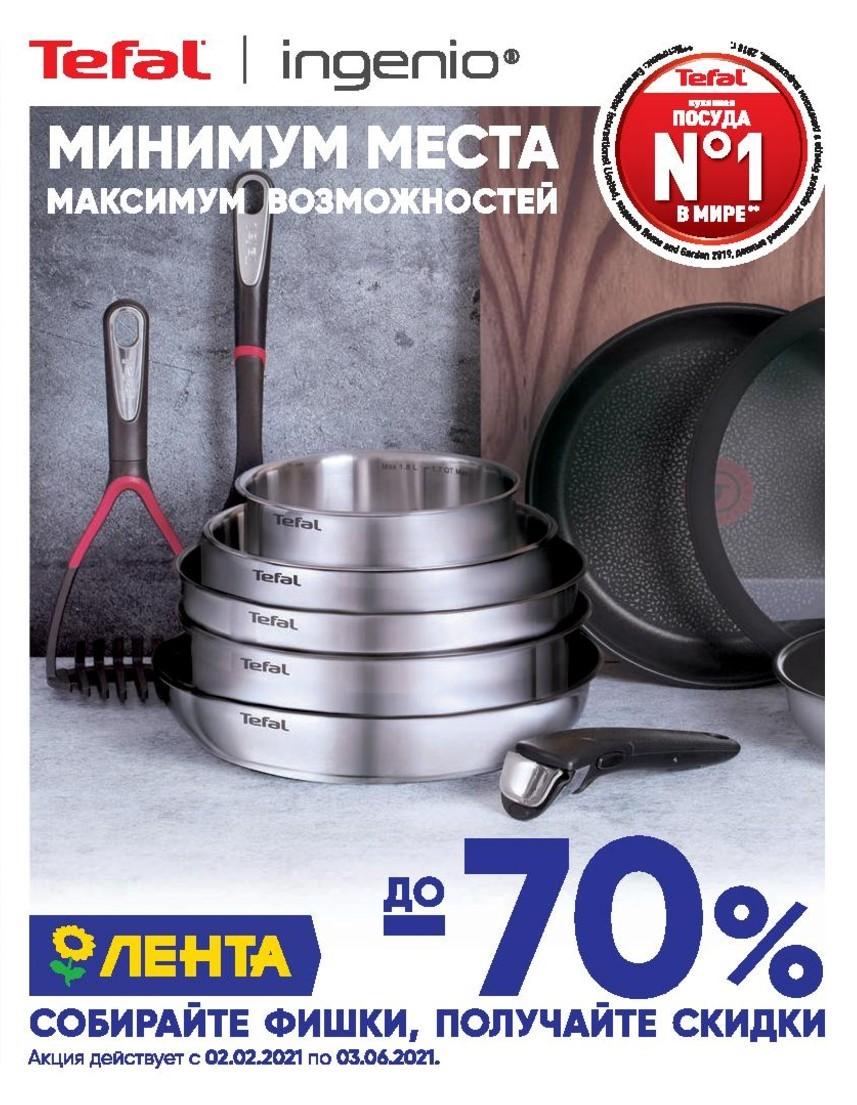 Акции в каталоге товаров в Ленте г. Тверь