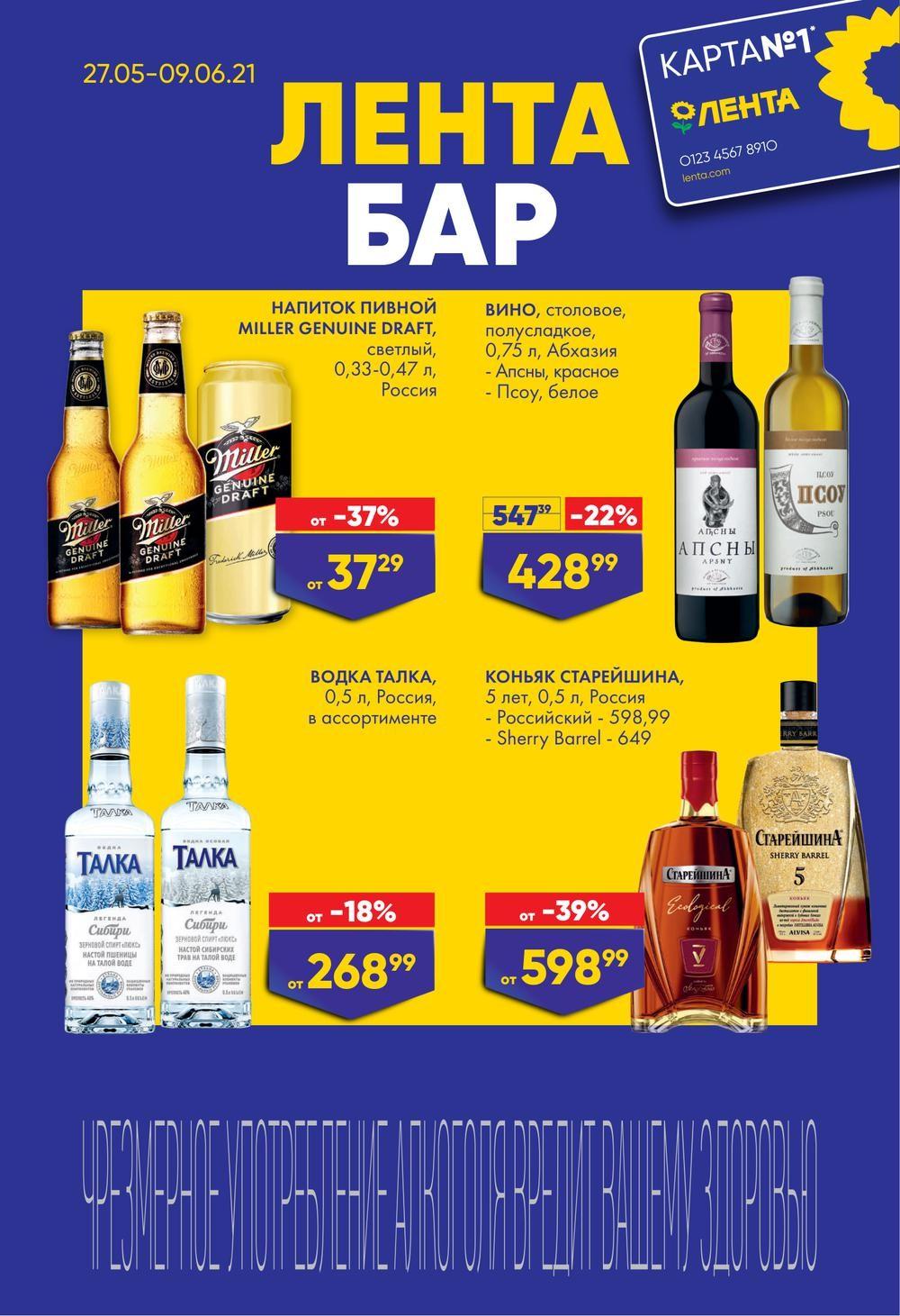 Алкоголь. Выгодные покупки в Ленте г. Орел