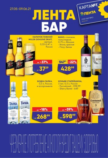 Алкоголь. Товары по акции