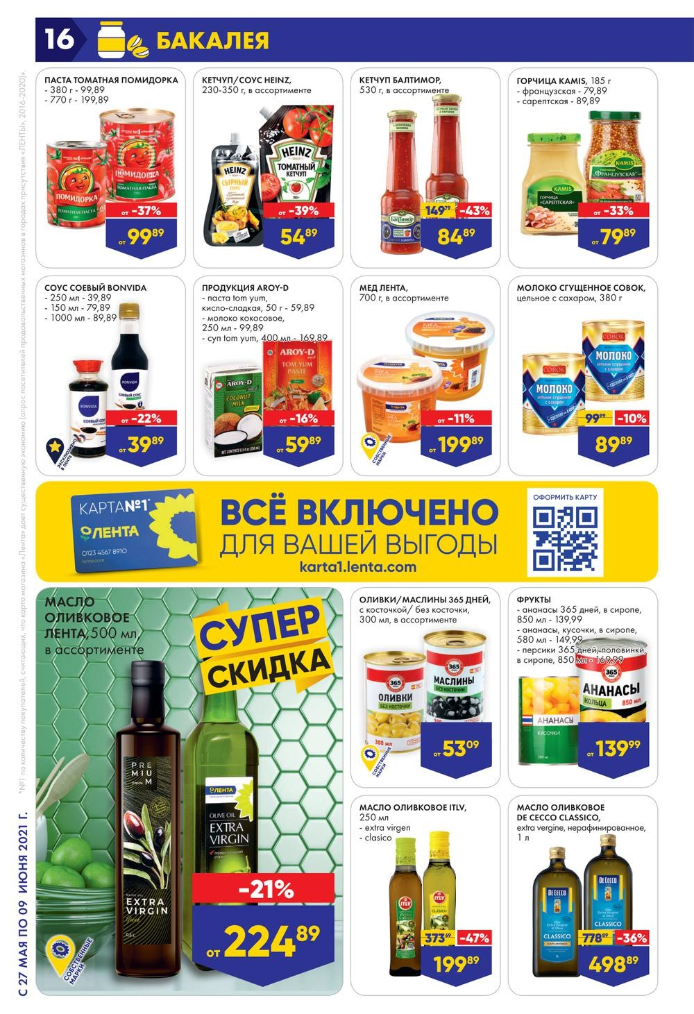 Гипермаркет. Каталог новых акций в Ленте г. Москва