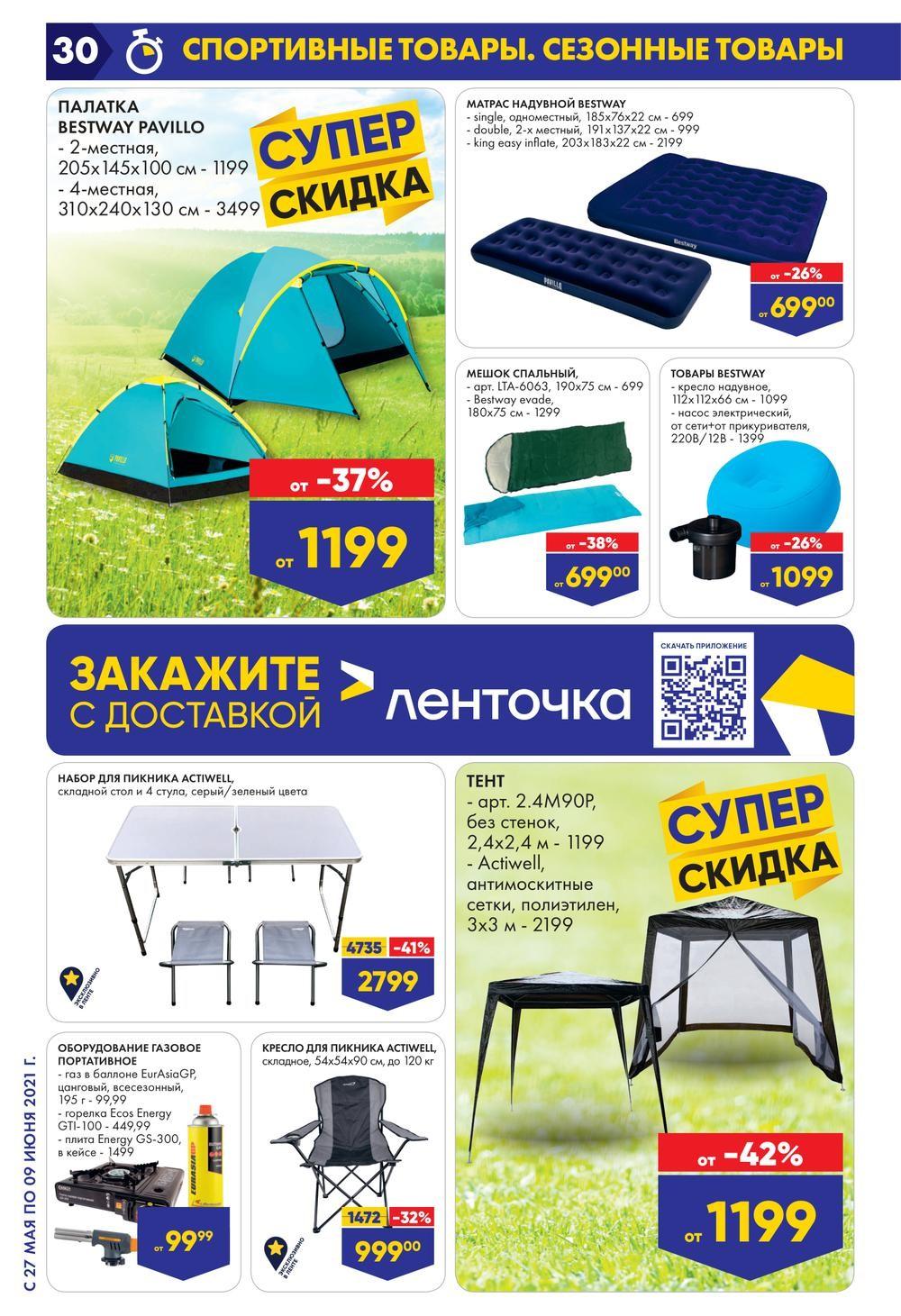 Гипермаркет. Экономим с новыми ценами в Ленте г. Москва