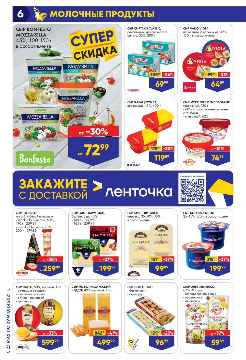 Новый каталог акций в Ленте г. Гатчина
