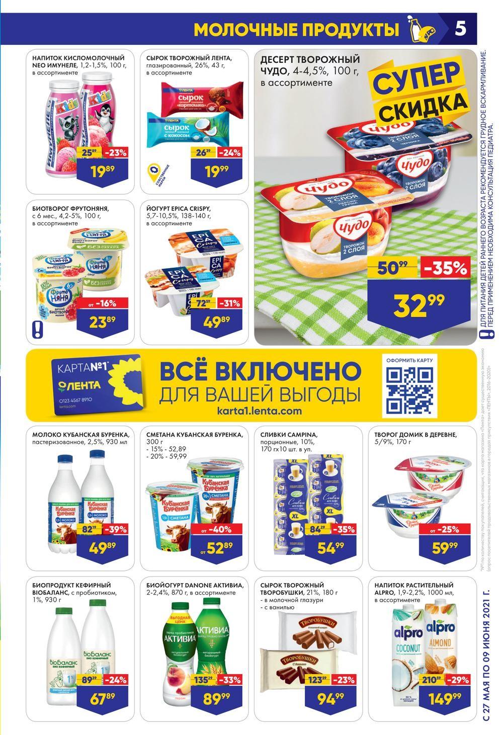 Новый каталог акций в Ленте г. Краснодар