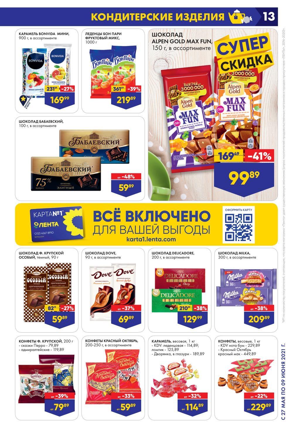 Новый каталог акций в Ленте г. Новосибирск