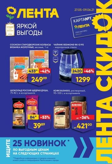 Гипермаркет. Специальные цены