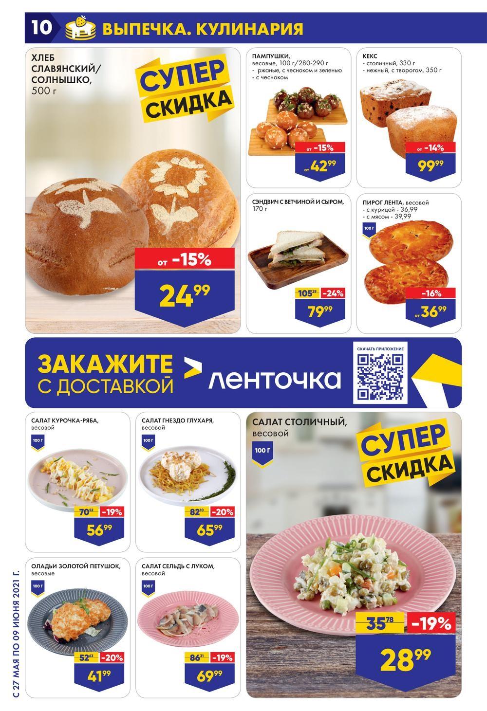 Новый каталог акций в Ленте г. Магнитогорск