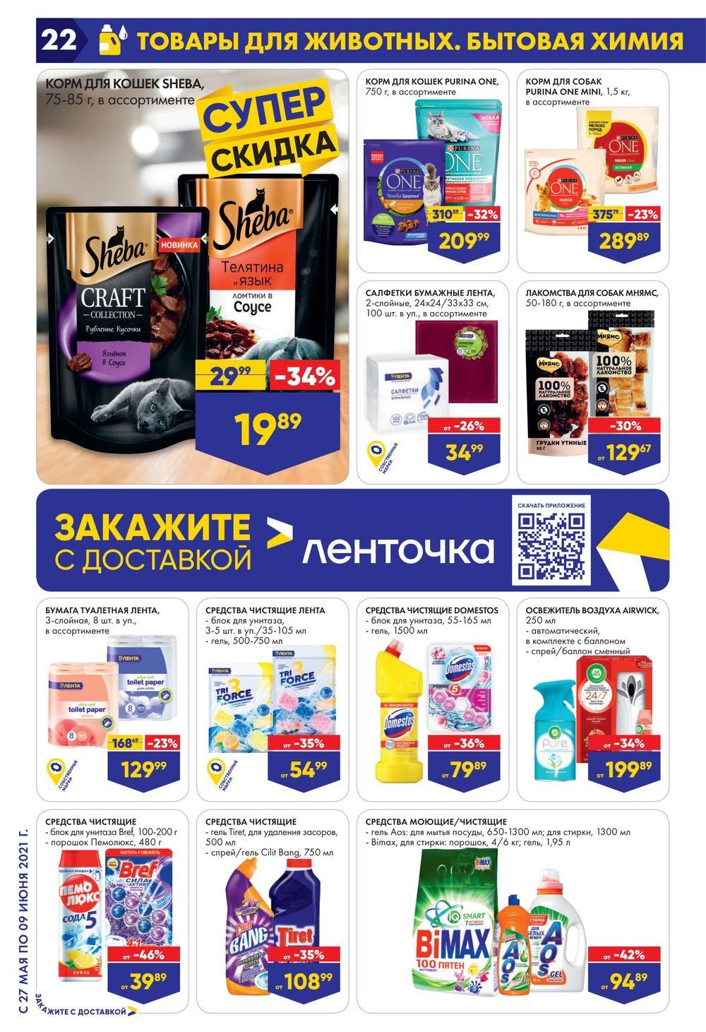 Новый каталог акций в Ленте г. Ульяновск