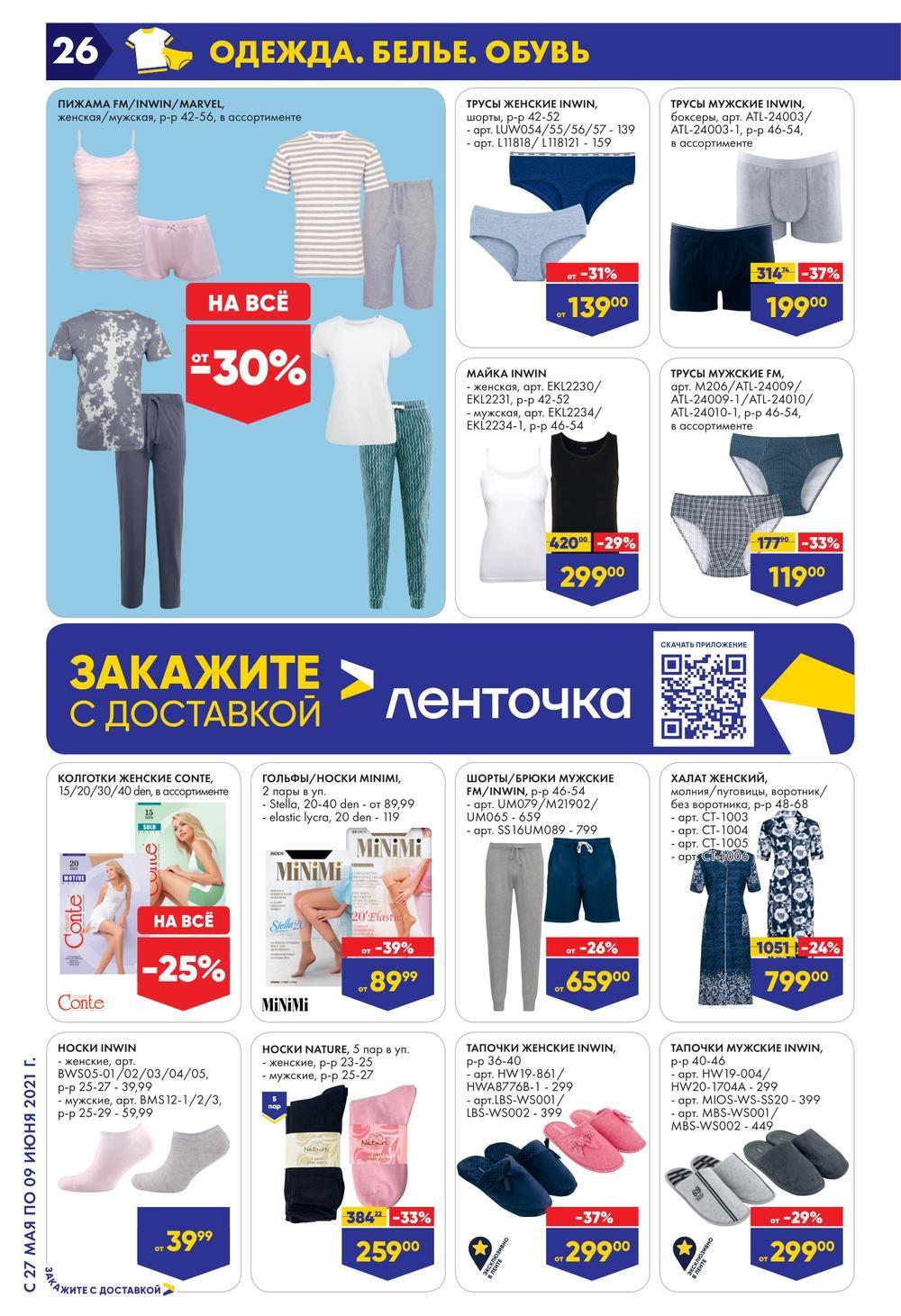 Гипермаркет. Специальные цены в Ленте г. Саранск