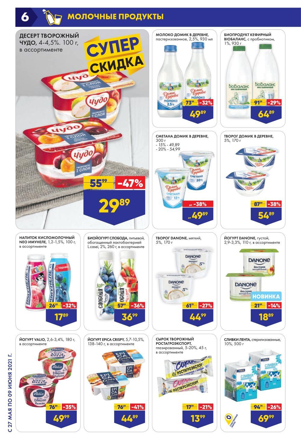 Супермаркет. Экономим с новыми ценами в Ленте г. Королев