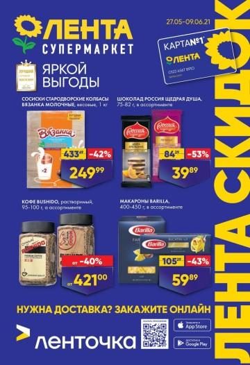 Супермаркет. Выгодные предложения