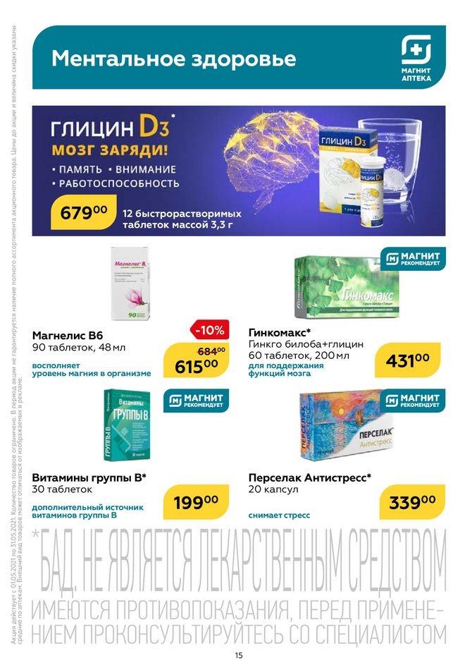 Каталог лучших цен в Магните г. Москва