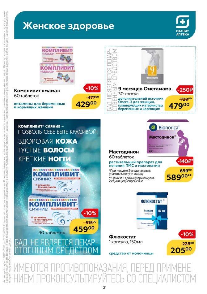 Лучшие цены на товары в Магните г. Сургут