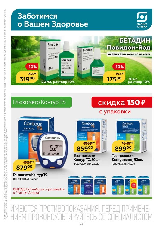 Товары по акции в Магните г. Саранск