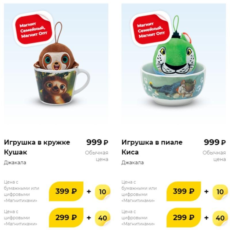 Экономим с новыми ценами в Магните г. Ярославль