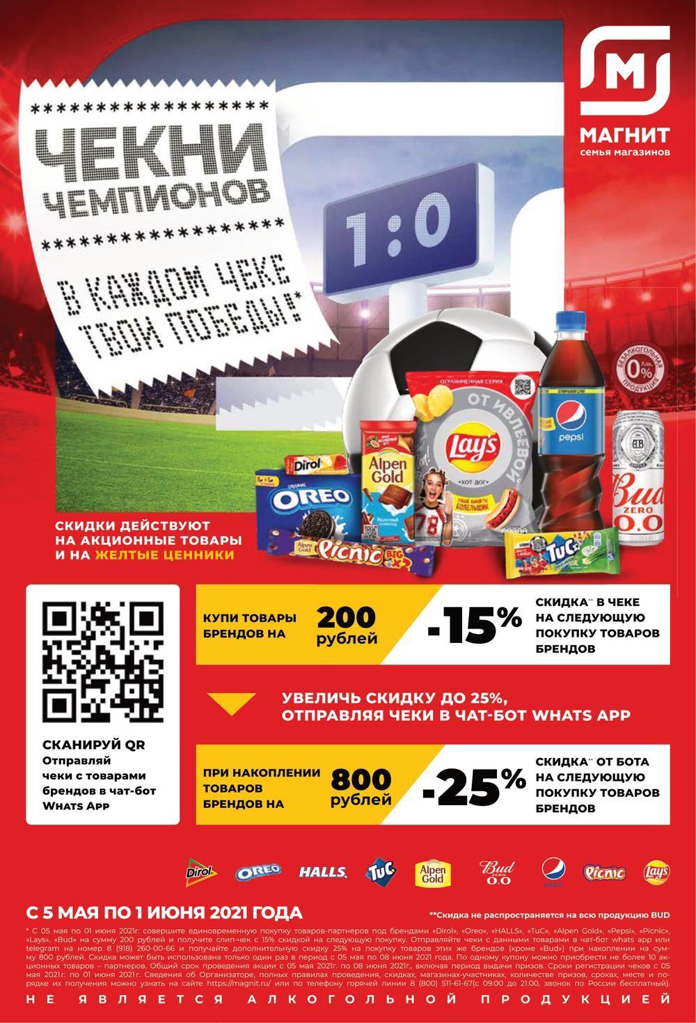 Новый каталог акций в Магните г. Петрозаводск