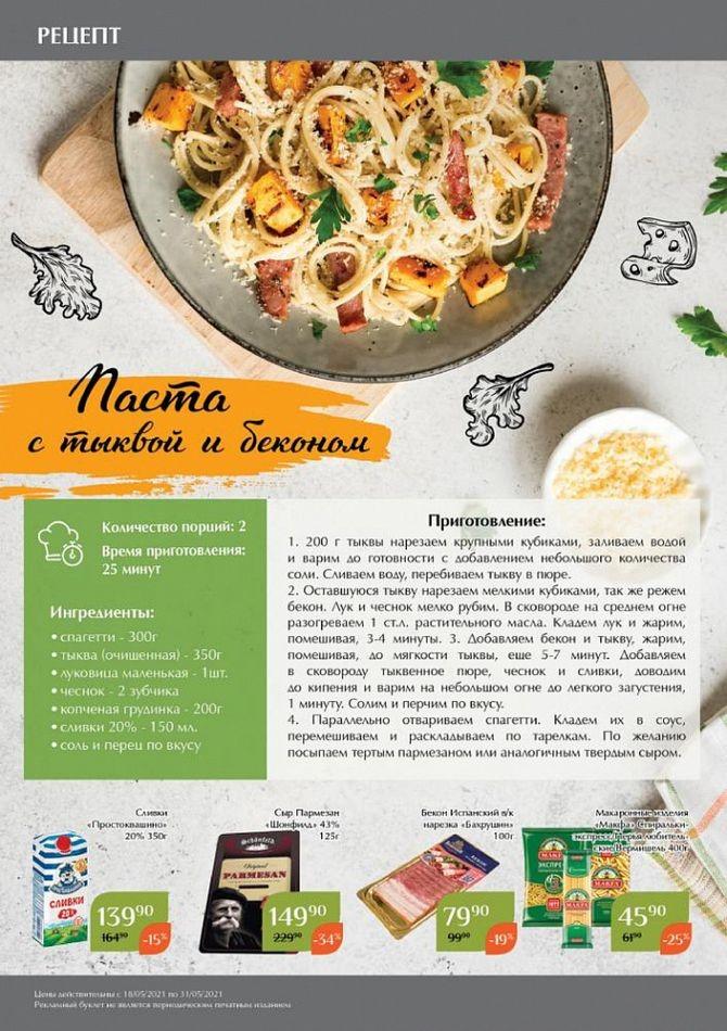 Новый каталог акций в Магнолии г. Москва