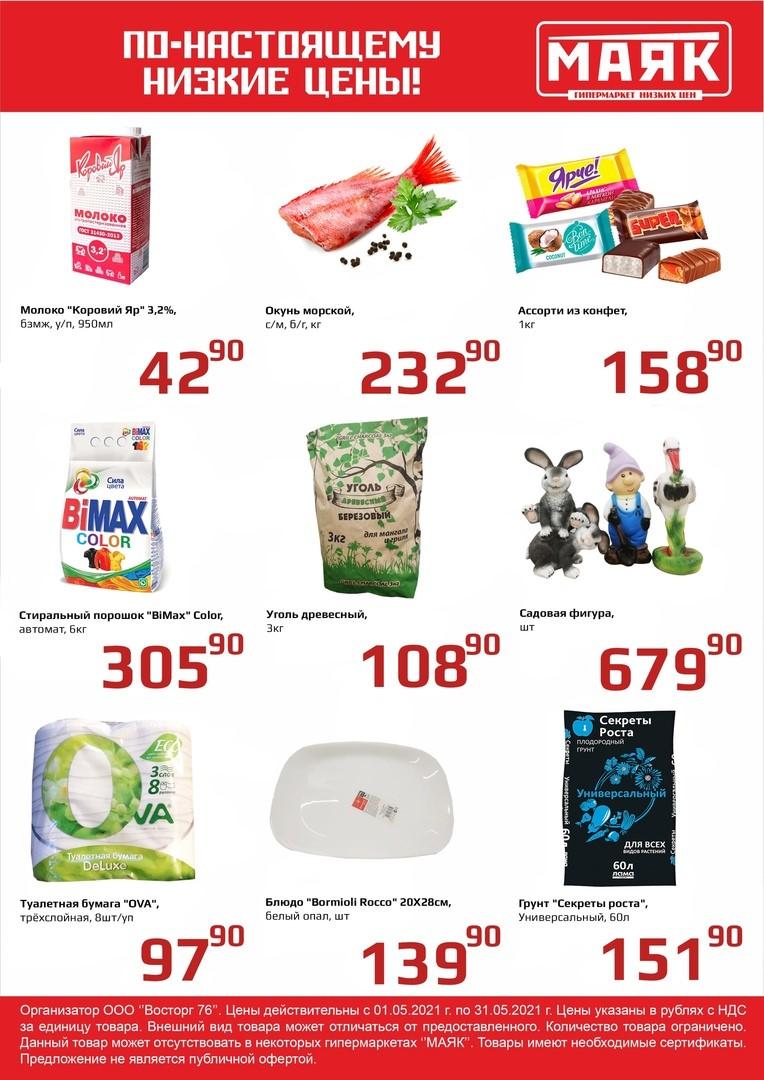 Новый каталог акций в Маяке г. Нижний Тагил