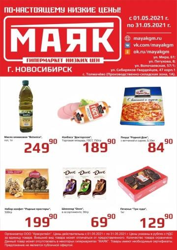 Специальные цены