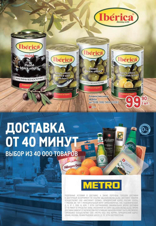 Новый каталог акций в Метро г. Курск