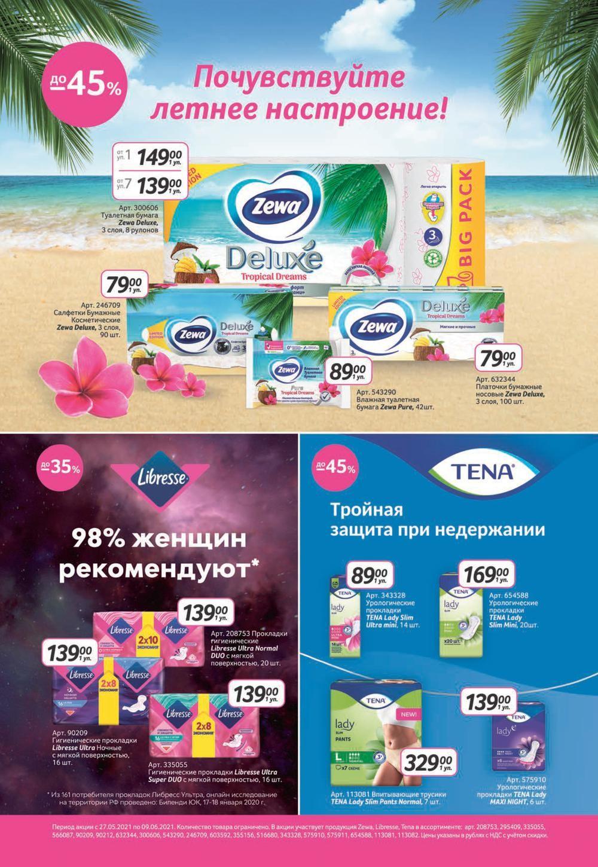 Новый каталог акций в Метро г. Воронеж