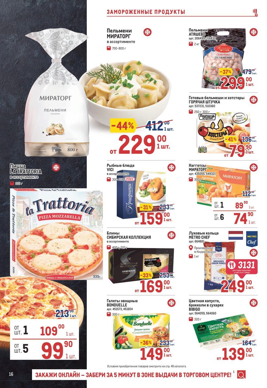 Новый каталог акций в Метро г. Пенза