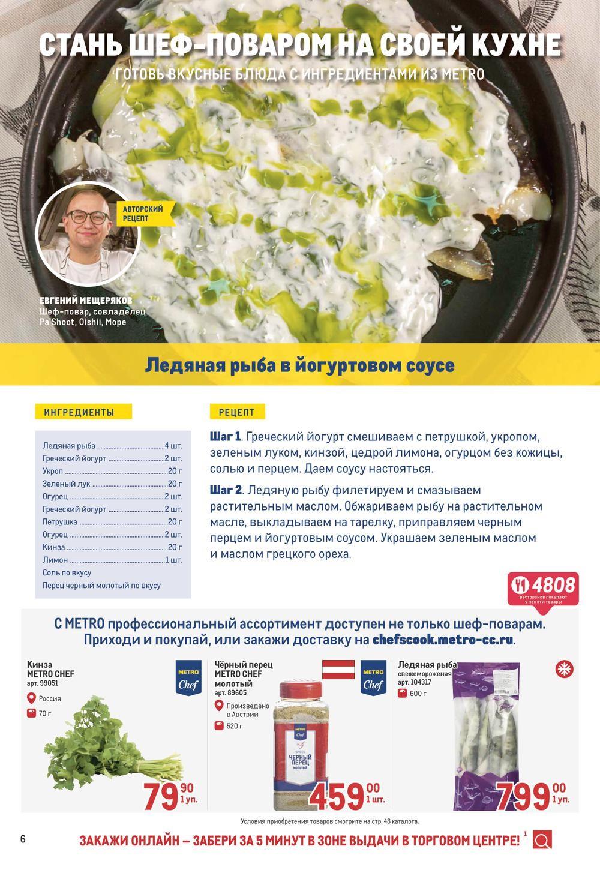 Новый каталог акций в Метро г. Магнитогорск