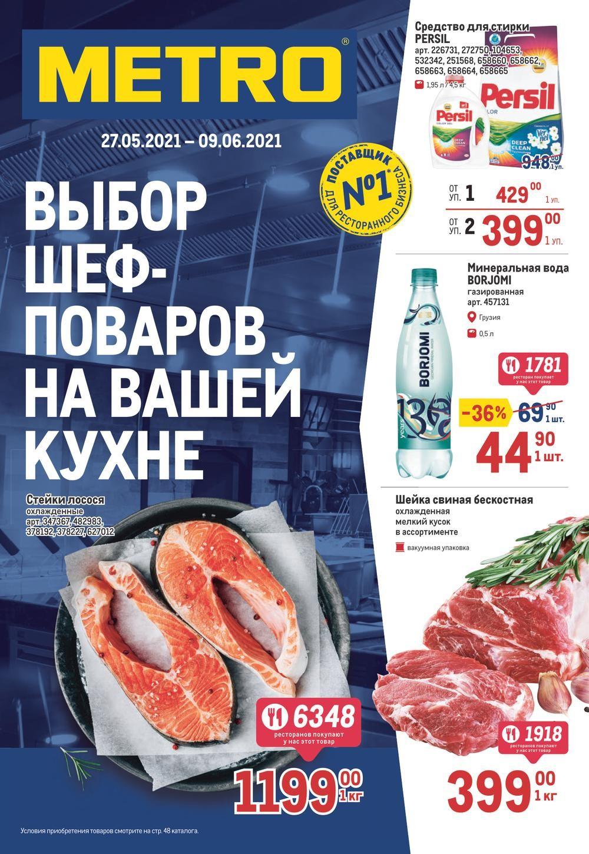 Новый каталог акций в Метро г. Новосибирск