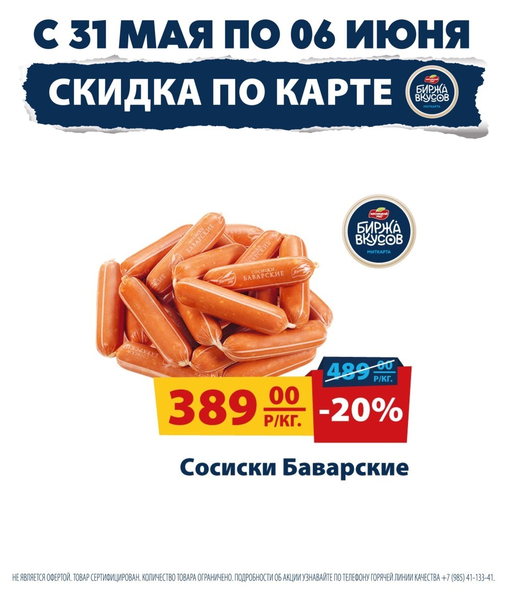 Новый каталог акций в Мясницкий ряд г. Пушкино