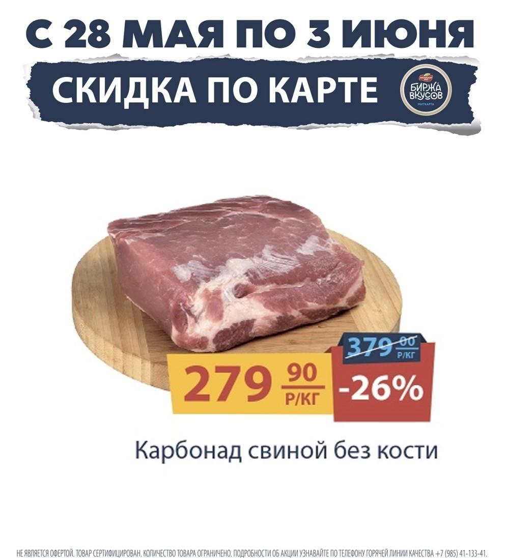 Новый каталог акций в Мясницкий ряд г. Москва