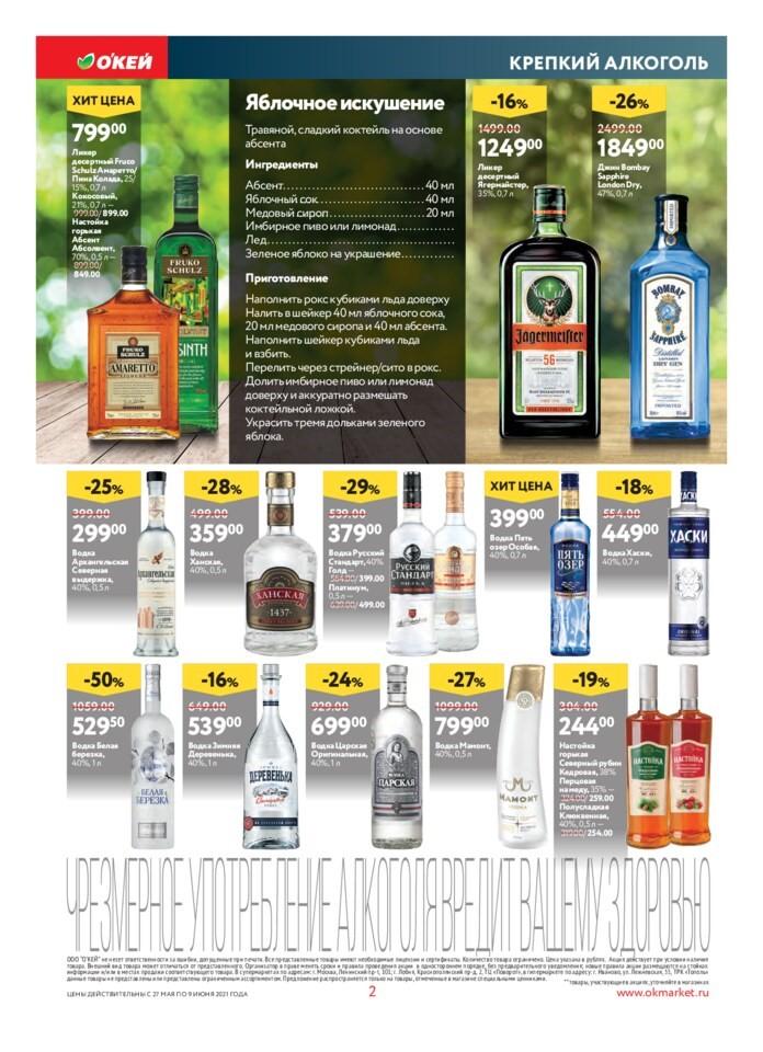 Алкоголь. Выгодные предложения в ОКей г. Колпино