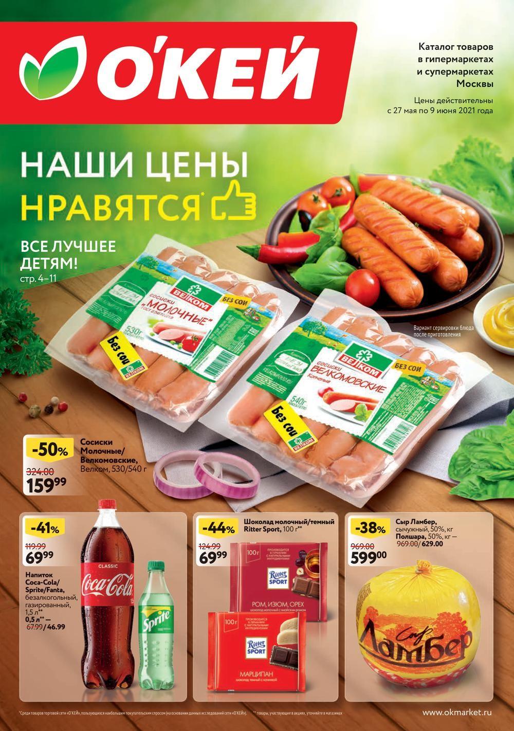 Новый каталог акций в ОКей г. Москва