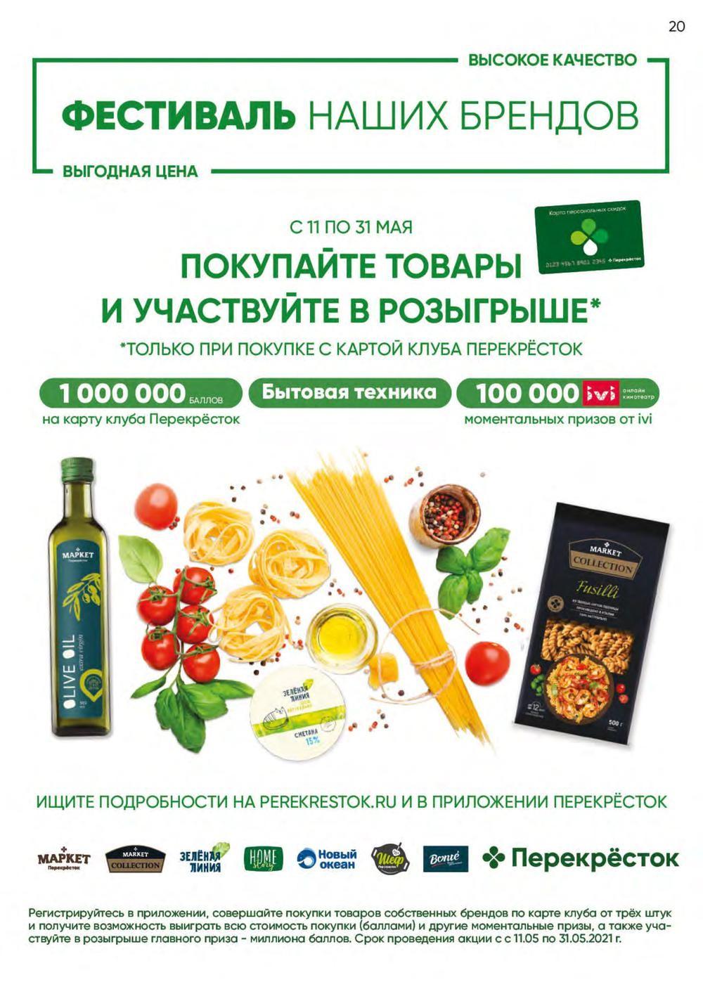 Новые суперцены в Перекрестке г. Москва
