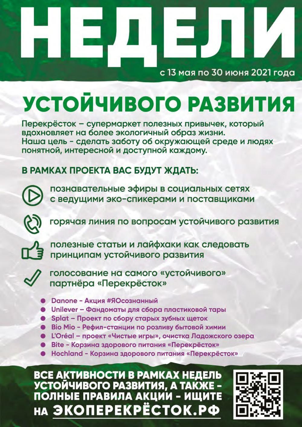 Каталог новых скидок в Перекрестке г. Одинцово