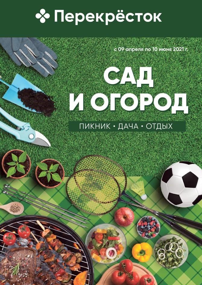 Новый каталог акций в Перекрестке г. Подольск