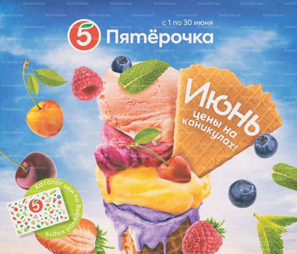 Каталог новых акций в Пятерочке г. Астрахань