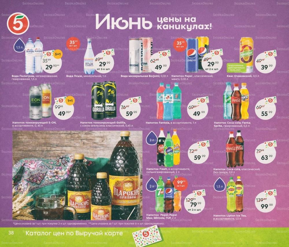 Экономим с новыми ценами в Пятерочке г. Курск